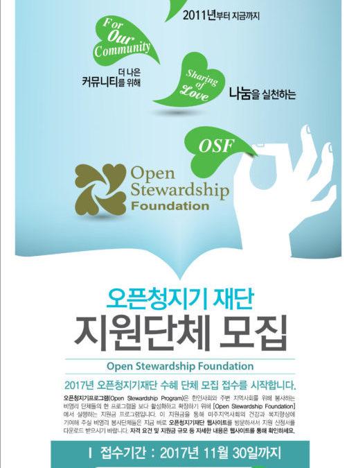 오픈뱅크와 오픈청지기재단 새달 2일부터 오픈스튜어드십 프로그램 신청 접수 시작 수익의 10% 사회환원 프로그램 올해도 시행