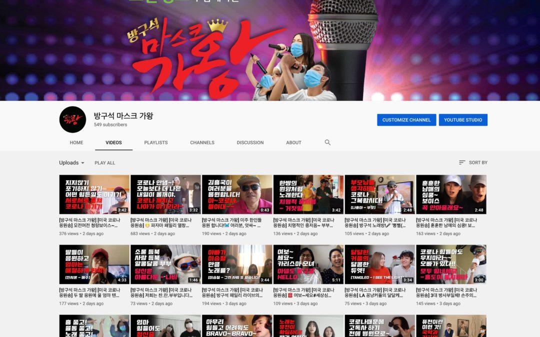 """""""코로나19 힘냅시다"""" 방구석 마스크 가왕 성료"""