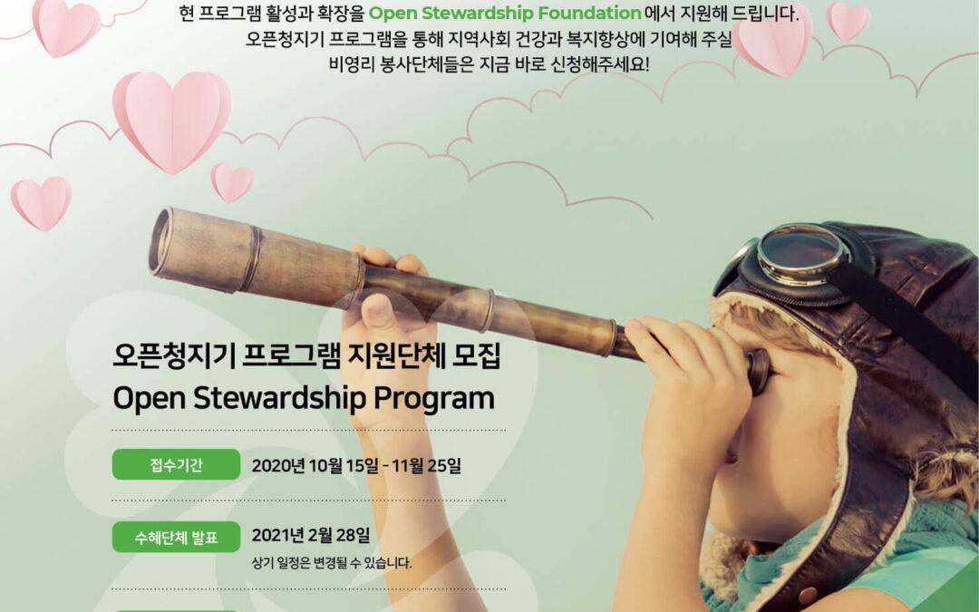 '사랑과 나눔의 실천' 2020년 오픈청지기 프로그램 시행