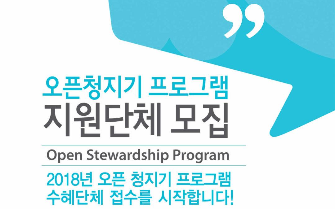 '사랑과 나눔의 실천' 2018년 오픈청지기 프로그램 시행