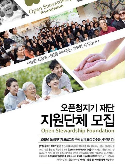 2016년 오픈청지기 재단 지원단체 모집