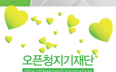 오픈청지기재단 11월2일부터 2015년도 오픈청기지 프로그램 신청 접수 시작