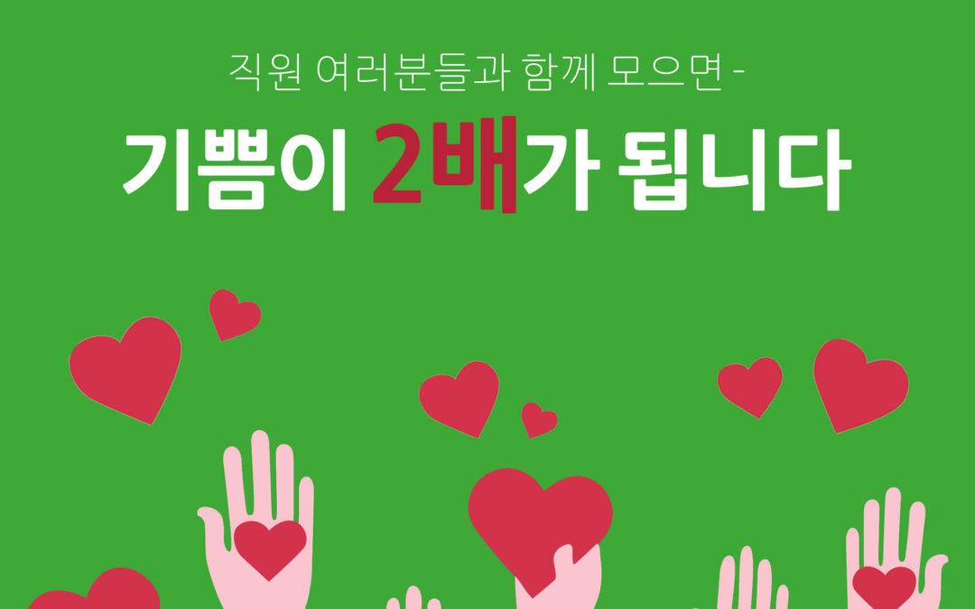 코로나 극복에 10만불 가정상담소·한인회에 기부 – 기부UP 프로젝트